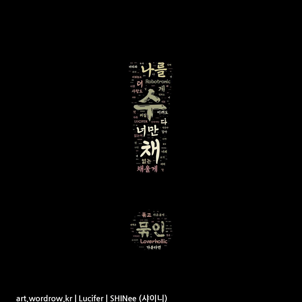 워드 아트: Lucifer [SHINee (샤이니)]-23